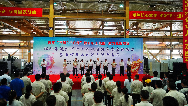2020年沈阳市职工职业技能竞赛开赛