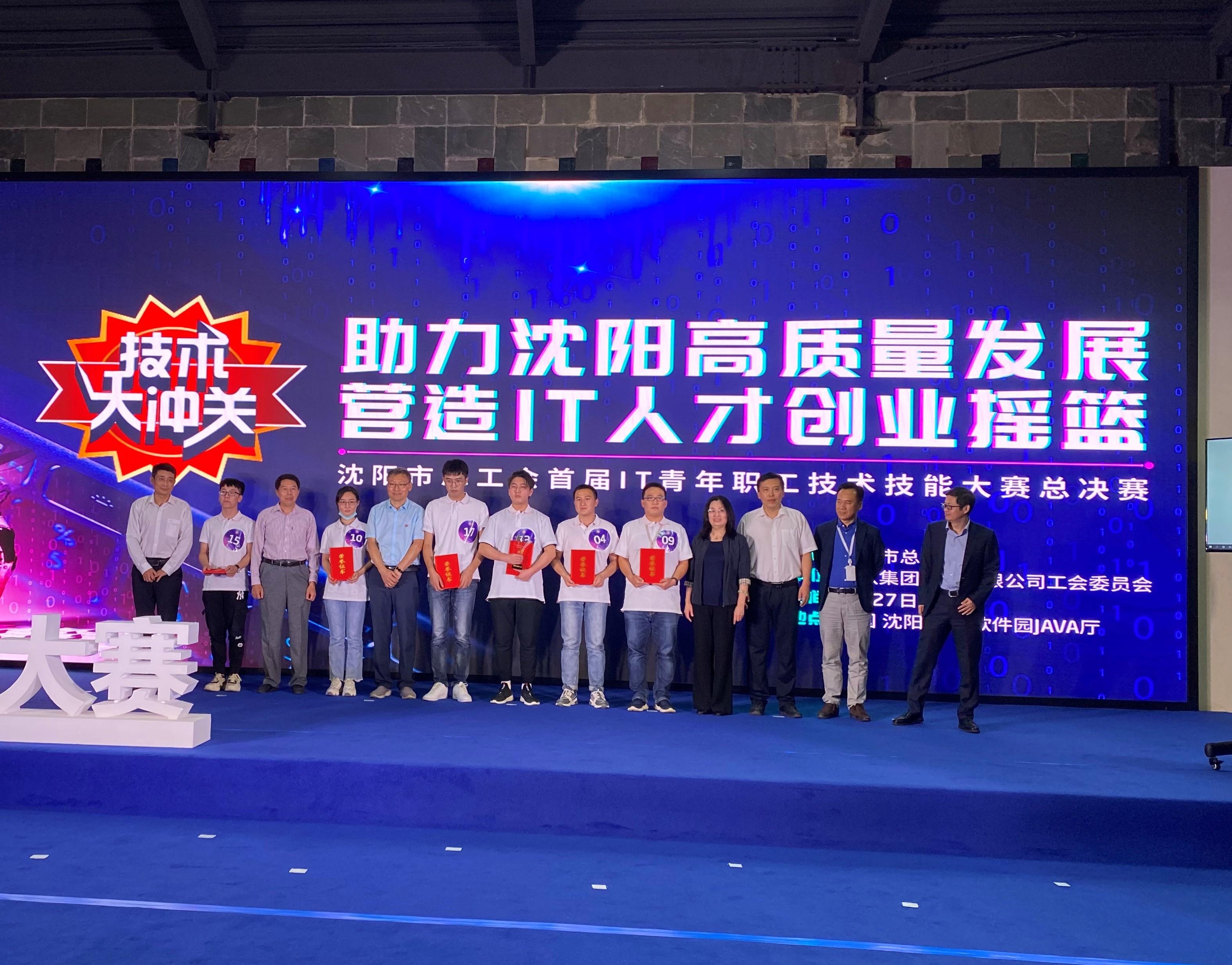 沈阳市首届IT青年职工技术技能竞赛总决赛举行