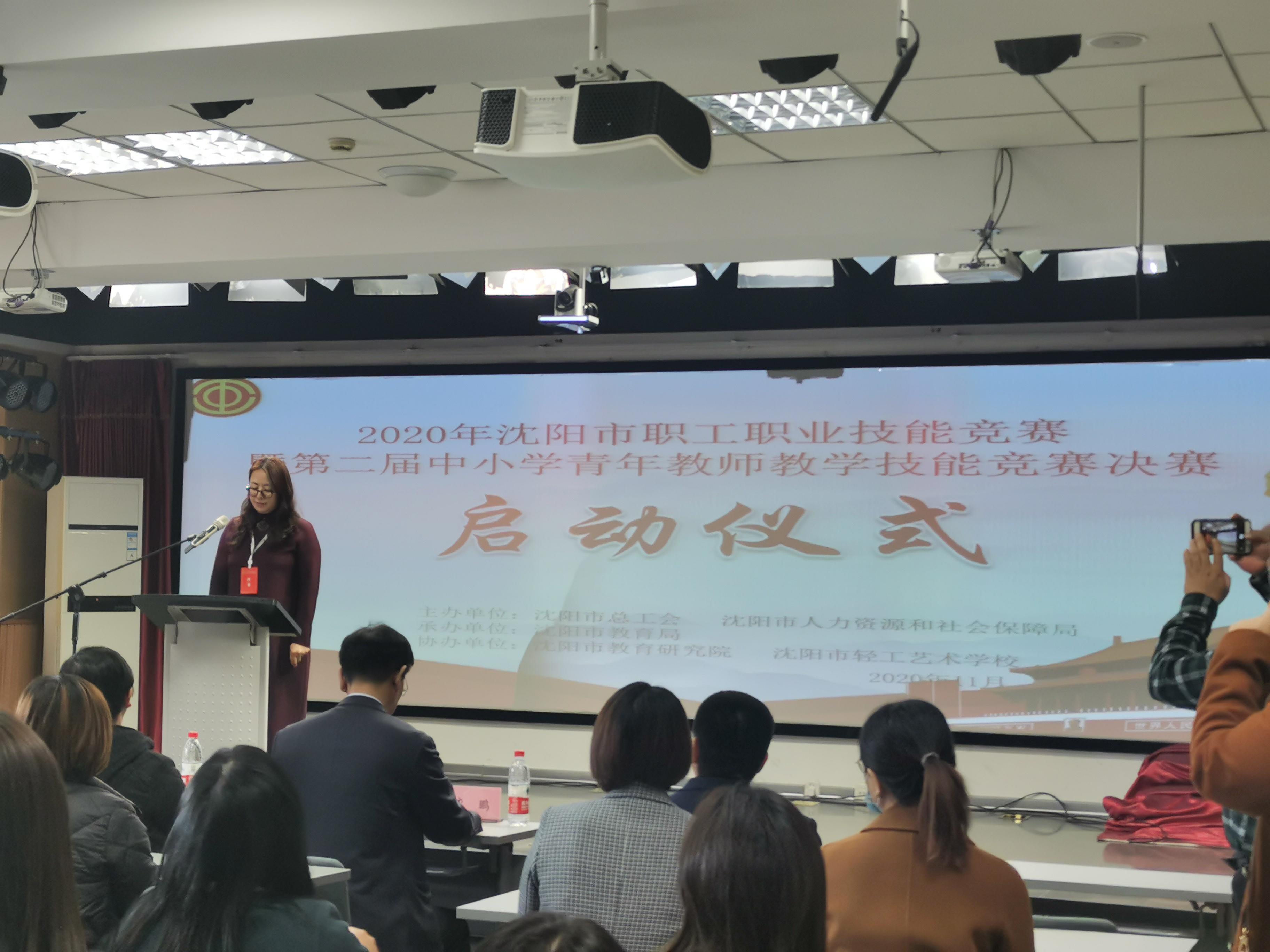 沈阳市组织青年教师比拼教学技能